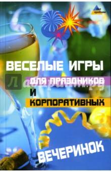 Пацюк Елена Константиновна Веселые игры для праздников и корпоративных вечеринок