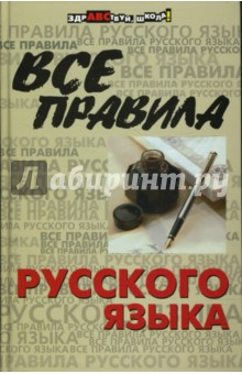 Книгу Правила Русского Языка