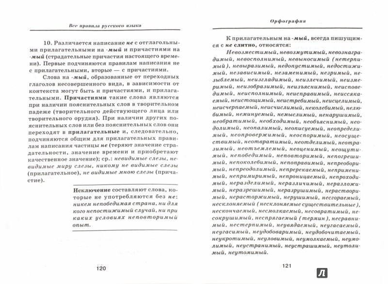 Иллюстрация 1 из 6 для Все правила русского языка - Гайбарян, Кузнецова | Лабиринт - книги. Источник: Лабиринт