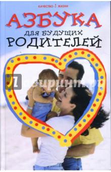 Азбука для будущих родителей