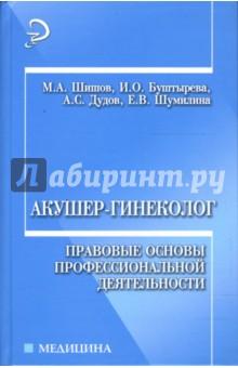 Акушер-гинеколог: Правовые основы профессиональной деятельности