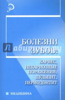 Болезни зубов: кариес, некариозные поражения, пульпит, периодонтит: Учебное пособие
