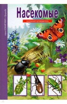 НасекомыеЖивотный и растительный мир<br>На нашей планете более одного миллиона видов насекомых, то есть гораздо больше, чем видов растений, животных и микроорганизмов, вместе взятых. Насекомые считаются самыми совершенными из всех земных существ. Эта иллюстрированная книга расскажет о них.<br>Для среднего и старшего школьного возраста.<br>2-е издание, переработанное.<br>