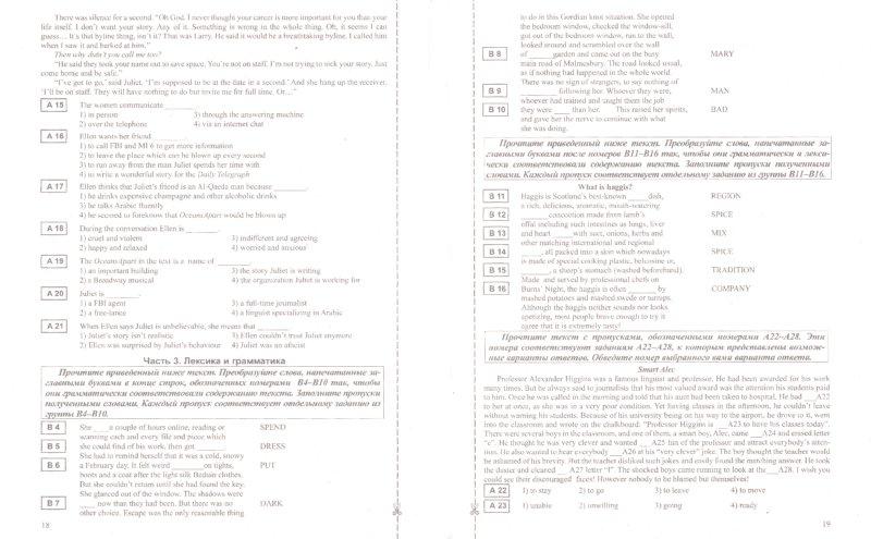 Иллюстрация 1 из 3 для ЕГЭ. Английский язык: Раздаточный материал тренировочных тестов - Елена Северинова | Лабиринт - книги. Источник: Лабиринт