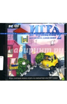 Игра по правилам дорожного движения-2 (Интерактивный DVD)