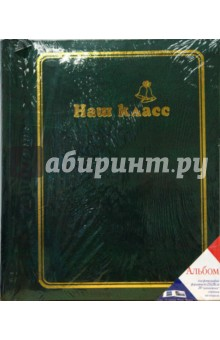 Фотоальбом LM-SA10 Наш класс (5462)