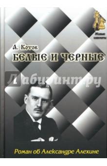 Котов Александр Варламович Белые и черные