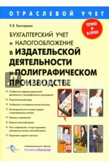 Бухгалтерский учет и налогообложение в издательской деятельности и полиграфическом производстве