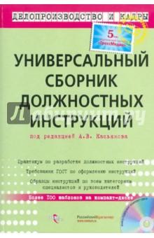Универсальный сборник должностных инструкций (+CD)