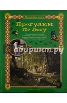 Прогулки по лесуЖивотный и растительный мир<br>О том, как тесно жизнь человека связана с жизнью леса, рассказывает эта книга. Наша маленькая лесная энциклопедия обращена прежде всего к самому юному поколению. Но и взрослым окажется небесполезной. Особенно, если читать ее вместе с детьми, удивляясь и радуясь чудесам, которых так много в волшебном лесу.<br>Для чтения взрослыми детям.<br>
