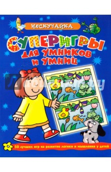 Самусенко О. Суперигры для умников и умниц (синяя)