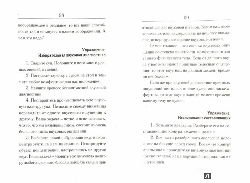 Иллюстрация 1 из 8 для Человек-радар - Вадим Уфимцев | Лабиринт - книги. Источник: Лабиринт