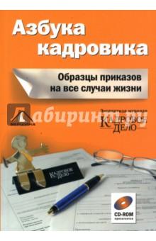 Азбука кадровика: образцы приказов на все случаи жизни (+CD)