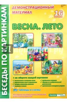 Весна. Лето: Комплект наглядных пособий для дошкольных учреждений и начальной школы