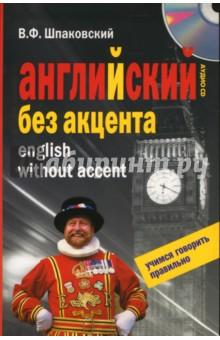 Английский без акцента. English without Accent (+CD) от Лабиринт