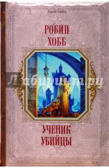 Хобб Робин Ученик убийцы: Фантастический роман