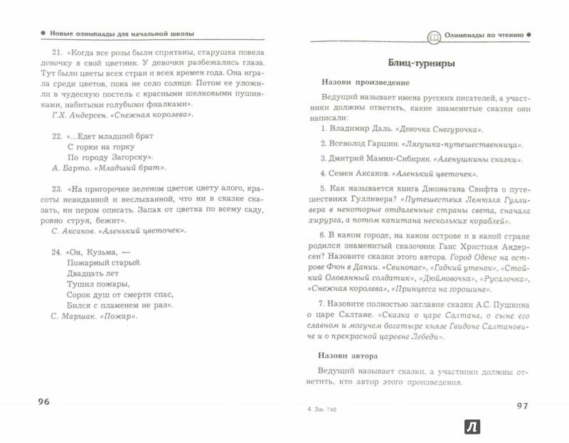 Иллюстрация 1 из 33 для Новые олимпиады для начальной школы - Шевердина, Сушинскас | Лабиринт - книги. Источник: Лабиринт