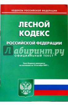Лесной кодекс Российской Федерации на 10.10.2007
