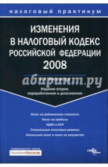 Феоктистов Иван Александрович Изменения в Налоговый кодекс Российской Федерации