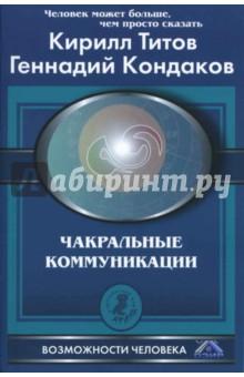 Кондаков Геннадий, Титов Кирилл Чакральные коммуникации