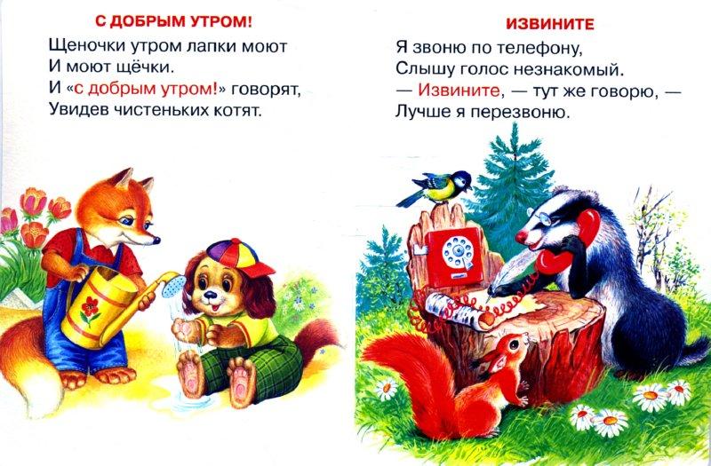 Иллюстрация 1 из 11 для Карусель: Вежливые слова - Евгений Кузьмин | Лабиринт - книги. Источник: Лабиринт