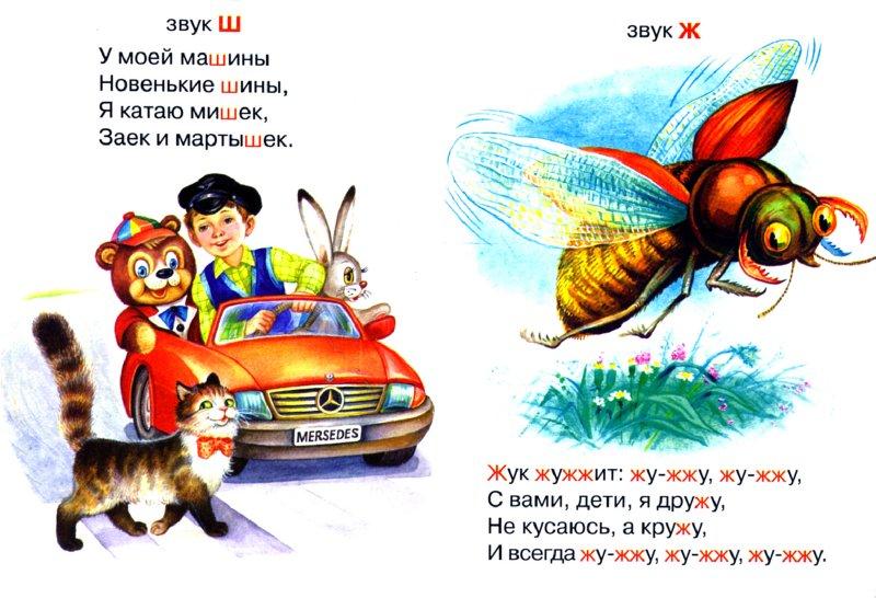 Иллюстрация 1 из 7 для Карусель: Произносим звуки - Евгений Кузьмин | Лабиринт - книги. Источник: Лабиринт