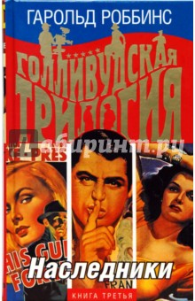 Голливудская трилогия: Наследники. Книга третья