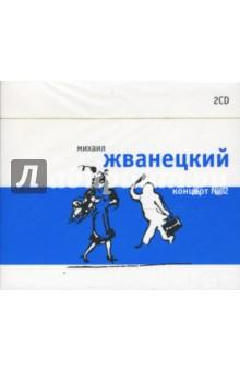 Михаил Жванецкий. Концерт № 2 (2CD)