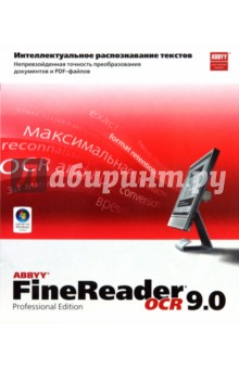 ABBYY FineReader 9.0. Профессиональная версия