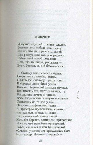 Иллюстрация 1 из 7 для Размышления у парадного подъезда - Николай Некрасов | Лабиринт - книги. Источник: Лабиринт