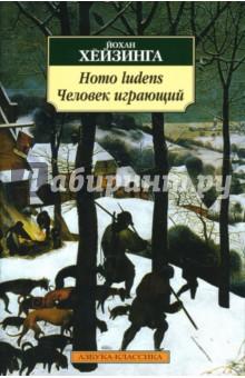 Homo ludens (Человек играющий)