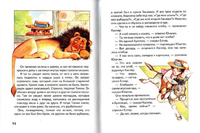 Иллюстрация 1 из 26 для Люди и разбойники из Кардамона - Турбьерн Эгнер | Лабиринт - книги. Источник: Лабиринт