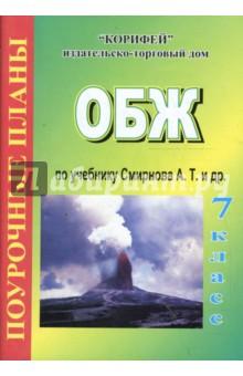 ОБЖ 7 класс. Поурочные планы по учебнику Смирнова А. Т. (20)