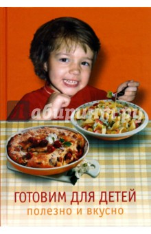 Готовим для детей. Полезно и вкусноГотовим для детей<br>Нет сомнений, что правильное питание исключительно важно для детей до трех лет. В этой книге рассказывается о том, как правильно организовать кормление новорожденного, как постепенно переводить ребенка на питание сначала специальными смесями, а затем и приготовленной пищей. Приводятся десятки рецептов блюд для малышей - недорогих, полезных и красивых.<br>