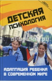 Детская психология. Адаптация ребенка в современном мире