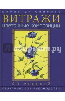 Витражи: цветочные композиции. Практическое руководство