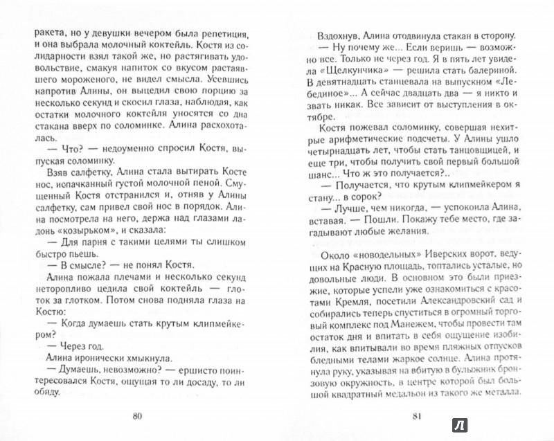 Иллюстрация 1 из 20 для Нулевой километр - Павел Санаев | Лабиринт - книги. Источник: Лабиринт