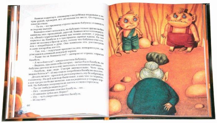 Иллюстрация 1 из 17 для Черт-те что, или Праздник первого зуба - Гру Дале   Лабиринт - книги. Источник: Лабиринт