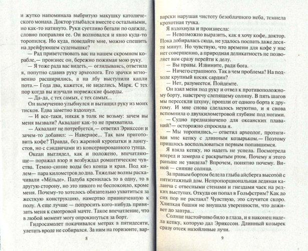 Иллюстрация 1 из 3 для Скалолазка и Камень Судеб - Олег Синицын   Лабиринт - книги. Источник: Лабиринт