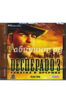 Десперадо 3. Схватка в прериях (DVDpc)