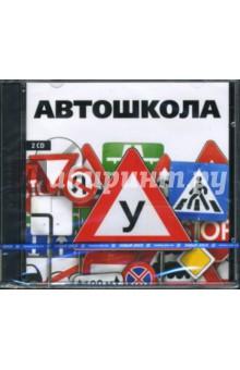 Zakazat.ru: Автошкола (2CDpc).