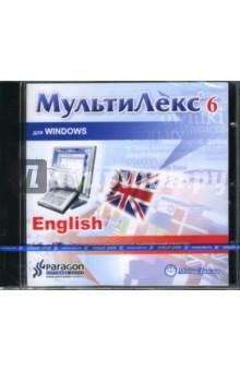 МультиЛекс 6 English. Англо-русский и русско-английский словарь (CDpc)