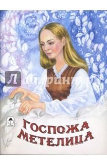 Тарловский Марк Наумович Волшебные сказки: Госпожа метелица