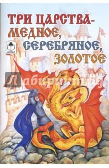 Ватагин М. Волшебные сказки: Три царства - медное, серебряное, золотое