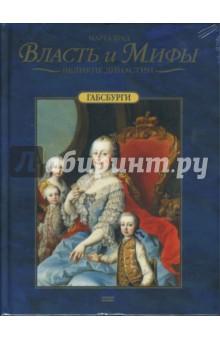 Королевский дом Дании. Габсбурги (комплект из 2 книг)