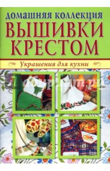 Домашняя коллекция вышивки крестом. Украшения для кухни (Компл. Р-1101)