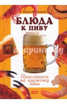 Хлуденцова Ирина Блюда к пиву