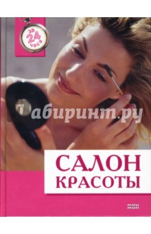 Кирова Юлия, Полякова Светлана Салон красоты