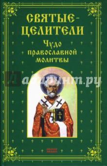 Исаева Елена Львовна Святые-целители. Чудо православной молитвы