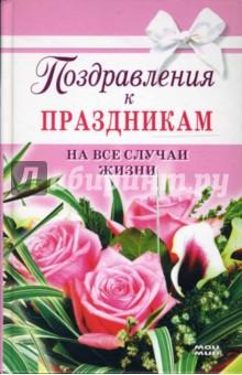 Жудинова Елена Поздравления к праздникам на все случаи жизни
